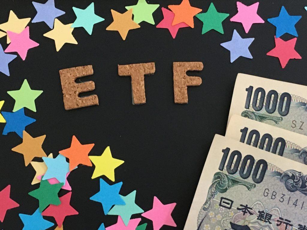 ETF と ETN って何ですか?